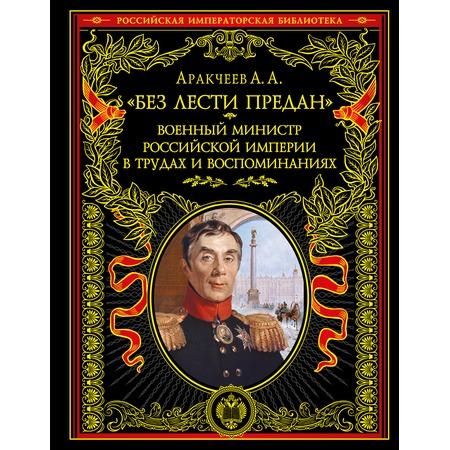 """Купить """"Без лести предан"""". Военный министр Российской империи в трудах и воспоминаниях"""