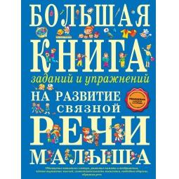 Купить Большая книга заданий и упражнений на развитие связной речи малыша
