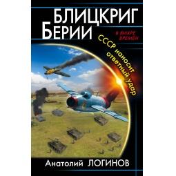 фото Блицкриг Берии. СССР наносит ответный удар