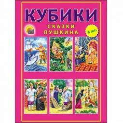 фото Кубики обучающие Рыжий кот «Сказки Пушкина»