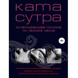 Купить Камасутра XXI века. Исчерпывающее пособие по технике секса