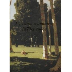 фото Русская живопись 1870-х годов
