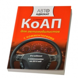 Купить КоАП для автомобилистов с комментариями. С изменениями на 2015 год