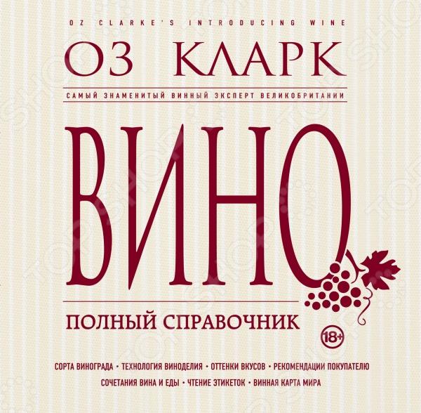 Книга самого знаменитого винного эксперта Великобритании Оза Кларка поможет вам расширить свои представления о вине, откроет мир новых, волнующих, изысканных ощущений, ароматов и вкусов. Здесь вы найдете информацию о сортах винограда и регионах его произрастания, узнаете историю виноделия и его современное состояние. Научитесь выбирать самое лучщее вино вне зависимости от его родословной и получать удовольствие от каждой купленной бутылки.