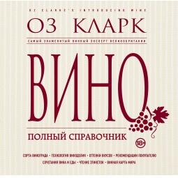 Купить Вино. Полный справочник
