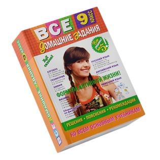 Купить Все домашние задания. 9 класс. Решения, пояснения, рекомендации