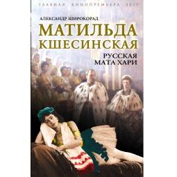 фото Матильда Кшесинская. Русская Мата Хари