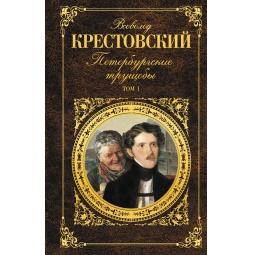 Купить Петербургские трущобы. Том I
