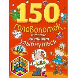 Купить 150 головоломок, которые заставят улыбнуться