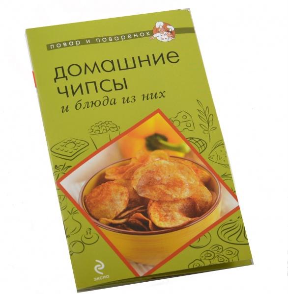 Как иногда здорово полакомиться хрустящими чипсами! А приготовить их можно без хлопот в домашних условиях, причем из натуральных продуктов и без консервантов. В этой книге Повар и его помощник поваренок собрали самые интересные рецепты приготовления чипсов из картофеля и овощей, а также самых разных блюд, где используются чипсы: картофельные чипсы с чесноком или с укропом, начос с песто или сырным соусом, яичный салат с чипсами, пивные канапе и многое другое. Нужно всего лишь немного времени и усилий, и вы будете наслаждаться изумительными чипсами собственного приготовления.