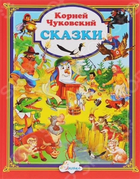 СказкиСказки русских писателей<br>Сказки Чуковского для детей дошкольного и младшего школьного возраста. Для чтения взрослыми детям.<br>
