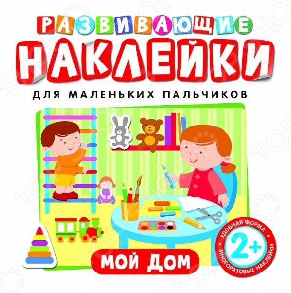 Книжки с наклейками для малышей Росмэн 978-5-353-07396-3 Мой дом. Развивающие наклейки
