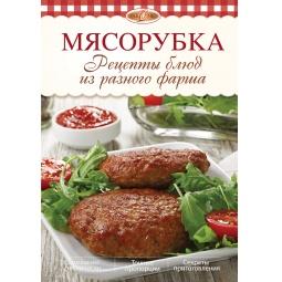 Купить Мясорубка. Рецепты блюд из разного фарша