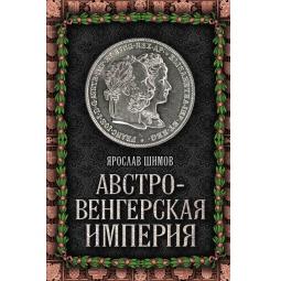 Купить Австро-Венгерская империя