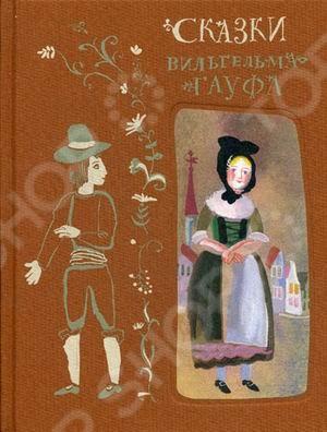 Сказки Вильгельма ГауфаКлассические зарубежные сказки<br>Книга сказок В. Гауфа с рисунками Г.А.В. Траугот напоминает средневековый манускрипт. Как и средневековые мастера, художники дали выход безудержной фантазии, заполнив каждую страницу книги невероятно характерными порой созданными буквально одним движением кисти образами главных и второстепенных героев, сюжетными сценками и романтическими пейзажами. Не остановившись на этом, художники создали на каждом свободном от текста поле фантастические зарисовки, отсылающие читателя к дролери - очень популярному жанру средневековой миниатюры. Люди, животные и невероятные существа кувыркаются, пляшут, разыгрывают целые истории - живут своей собственной жизнью, казалось бы не имеющей к сказкам В. Гауфа отношения. Иногда кажется, что персонажи попросту сбежали на поля книги с соседней иллюстрации, порой изображение соотносится с конкретной фразой или словом в тексте, а зачастую его смысл остаётся загадкой - тайной, которую хочется непременно разгадать.<br>