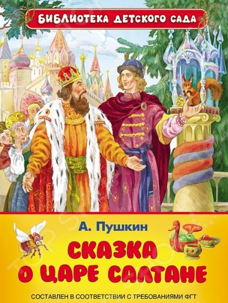 Сказки русских писателей Росмэн 978-5-353-07154-9 все цены