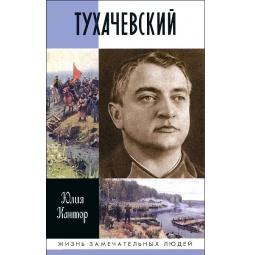 фото Тухачевский