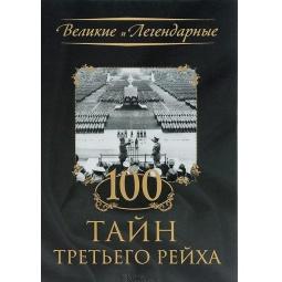 Купить 100 тайн третьего рейха