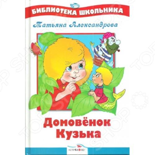 Домовенок КузькаСказки русских писателей<br>Это книга о приключениях смешного маленького непоседы - домовёнка Кузьки - в новой квартире, в лесу и у Бабы Яги.<br>