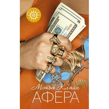 Купить Афера