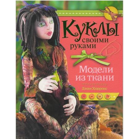 Купить Куклы своими руками. Модели из ткани