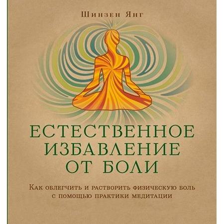 Купить Естественное избавление от боли. Как облегчить и растворить боль с помощью практики медитации