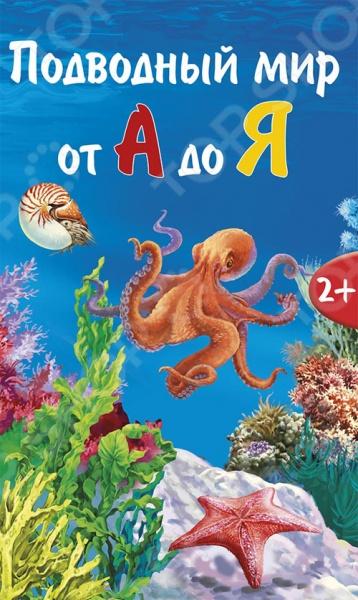 Подводный мир от А до ЯДля самых маленьких (0 - 3 года)<br>Книжка-гармошка Подводный мир от А до Я поможет изучить ребенку обитателей подводного мира, а также станет отличным помощником в изучении алфавита. Книга развивает внимание, т.к. буквы расположены не строго в ряд, а вразброс.<br>
