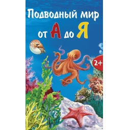фото Подводный мир от А до Я