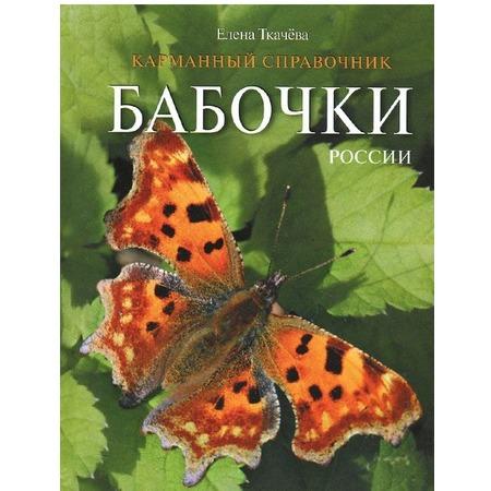 Купить Бабочки России. Справочное пособие