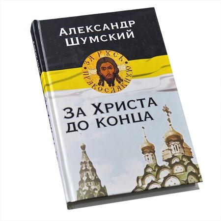 Купить За Христа до конца