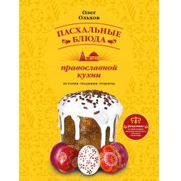 Купить Пасхальные блюда православной кухни