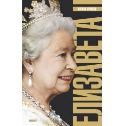 фото Елизавета II. Биография