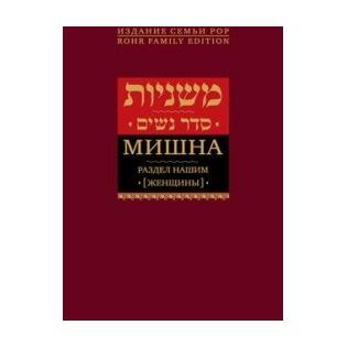 Купить Мишна. Раздел Нашим (Женщины)