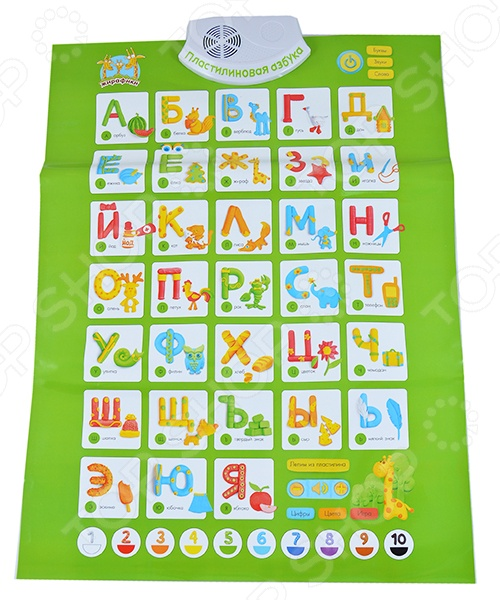 Плакат обучающий Жирафики «Пластилиновая азбука»