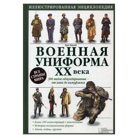 Купить Военная униформа ХХ века. 300 видов обмундирования-от хаки до камуфляжа