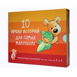 Купить 10 ярких историй для самых маленьких от 2 до 5 лет. Комплект из 10-ти книг