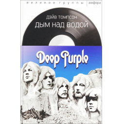 фото Дым над водой. Deep Purple