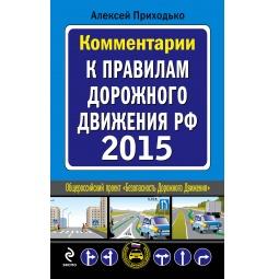 Купить Комментарии к Правилам дорожного движения РФ с изменениями на 2015 год