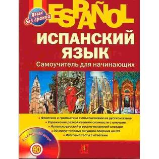 Купить Испанский язык. Самоучитель для начинающих (+ CD)
