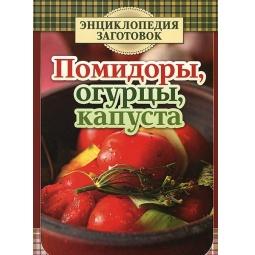 фото Помидоры, огурцы, капуста