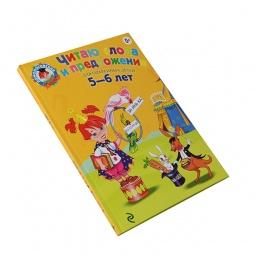 Купить Читаю слова и предложения (для детей 5-6 лет)