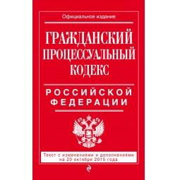 фото Гражданский процессуальный кодекс Российской Федерации. Текст с изменениями и дополнениями на 20 октября 2015 год