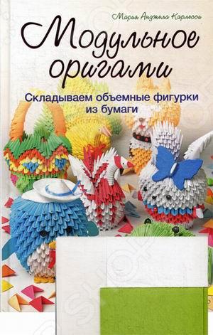 Модульное оригами. Складываем объемные фигурки (+ цветная бумага)Модульное оригами. Квиллинг<br>Подарите себе радость творчества! Модульное оригами - необычайно увлекательное и доступное занятие, не требующее специальной подготовки: модули могут сложить даже дети. Соединив заготовки из обычного бумажного листа, можно получить огромное количество объемных моделей: черепаха, пингвин, лягушка, лебедь, панда и другие очаровательные зверушки, а также практичные вазочки и подставки для карандашей. вы сможете менять цвета по своему вкусу, создавая собственные варианты. Каждое изделие в этой книге сопровождается подробным описанием и красочными фотографиями. Бонус! Вместе с изданием вы получите набор бумаги и в любой момент сможете приступить к творчеству и легко собрать лебедя!<br>