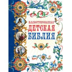 Купить Иллюстрированная детская Библия