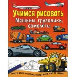 Купить Машины, грузовики, самолеты