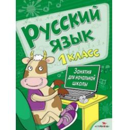 фото Русский язык. 1 класс. Занятия для начальной школы