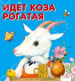 Идет коза рогатаяСтихи для малышей<br>Вашему вниманию предлагается книжка-раскладушка с яркими иллюстрациями для самых маленьких, в которой дети смогут познакомиться с русскими народными песенками в обработке И. Иваницкого.<br>