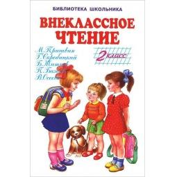фото Внеклассное чтение. 2 класс