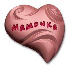 Купить Форма пластиковая Выдумщики «Мамочке»