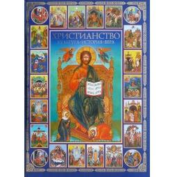 фото Христианство. Культура, история, вера